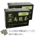 黒濃タイプ烏龍茶 極濃の黒いウーロン茶でダイエットをサポート!ウーロン茶