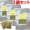 国産シモン茶 3袋セット(3g×30包)【送料無料】