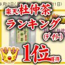 [定期購入]杜仲茶 送料無料 国産 日本の杜仲茶3g×60包 [杜仲茶]