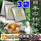 杜仲茶 [杜仲茶ランキング1位] 日本の杜仲茶 3g×60包×3袋 トチュウ茶 [杜仲茶]