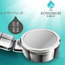 ファインバブル シャワーヘッド コモレビ フレイユ 塩素除去 節水 水圧アップ