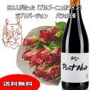 送料無料!フランス ブルゴーニュ赤ワインとバラの花束 ルー・...