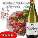 送料無料!フランス ブルゴーニュ白ワインとバラの花束 ルー・...