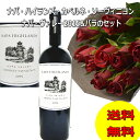 送料無料!バラの花束とカリフォルニアワイン ナパバレー赤ワイン 「ナパハイランド」ワインセット ギフト 送料無料 ギフト プレゼント 花