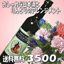 送料無料!敬老の日★日本酒とりんどうのアレンジメントのセット...