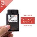 アウディ A3 (型式:8V) MMI TVキャンセラー&デイライト Audi (テレビキャンセラー ナビキャンセラー コーディング 走行中 テレビキット DVD DRL) E2PLUG Type01