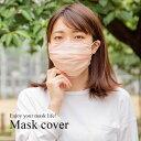 ショッピング冷感マスク マスクカバー 冷感 接触冷感 洗える 夏 夏用 涼しい ひんやり かわいい おしゃれ 花柄 冷感マスク カバー ALTROSE