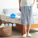 ショッピングステテコ ルームウェア レディース 可愛い かわいい ステテコ ひんやり 涼しい 夏 夏用 冷感 フレスコ 冷感ステテコ ALTROSE