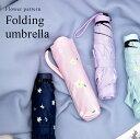 ショッピング傘 【30%OFFクーポン】傘 レディース 日傘 雨傘 折りたたみ傘 折り畳み式 晴雨兼用 おしゃれ かわいい 花柄 フラワー フローレット ALTROSE