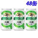 キリン 淡麗グリーンラベル 350ml×48缶