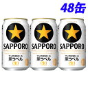ショッピングビール サッポロ 生ビール黒ラベル 350ml×48缶