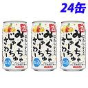 サンガリア みっくちゅじゅーちゅさわー 350ml×24缶