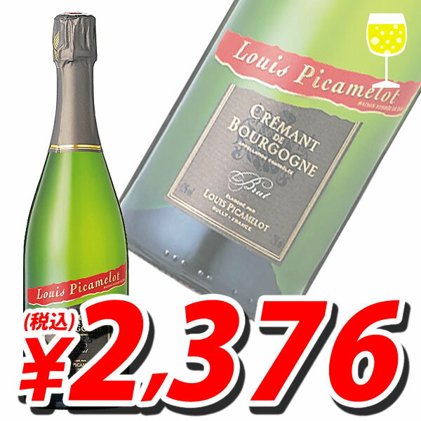 取寄品ピカメロクレマン・ド・ブルゴーニュ白ブリュットスパークリングワイン750ml各コンクール金賞受
