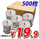 【お買得業務パック】ALL-WAYS DVD-R【500枚】16倍速 4.7GB CPRM対応