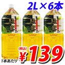 幸香園 緑茶 2L×6本 【国産品】 ※お一人様2箱限り