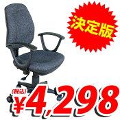 【当店人気商品】KILAT オフィスチェア 「OAチェア DX」 肘掛け付 ブラック 1脚
