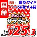 ショッピングペットシーツ 国産 ペットシーツ 厚型 あんしんサラシート ワイド 50枚×4袋(200枚)