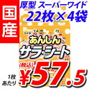 国産 ペットシーツ 厚型 あんしんサラシート スーパーワイド 22枚×4袋(88枚) PAU-658