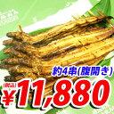 【ぽってり太った特大サイズ】中梅商店 播州名産 焼きあなご(腹開き)4串(約12匹・約800g)
