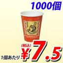 レッツコーヒー 厚紙カップ 9オンス/281ml 1000個