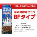 【海外旅行で大活躍】海外用電源プラグ BFタイプ...