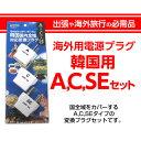 【海外旅行で大活躍】海外用電源プラグ 韓国用セット