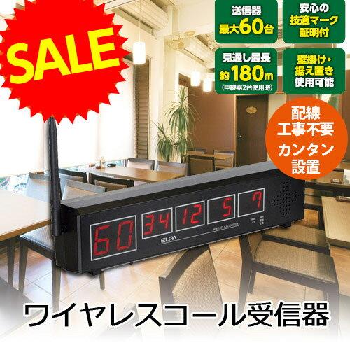 ELPA ワイヤレスチャイム 高品質ワイヤレスコール受信器 EWJ-T01【代引不可】