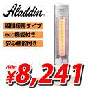 【数量限定特価】アラジン 高性能遠赤グラファイトヒーター A...
