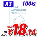 ラミネートフィルム A3サイズ 100枚 100ミクロン ラミネーターフィルム
