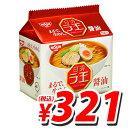 賞味期限:17.07.10以降日清ラ王 醤油 5食パック