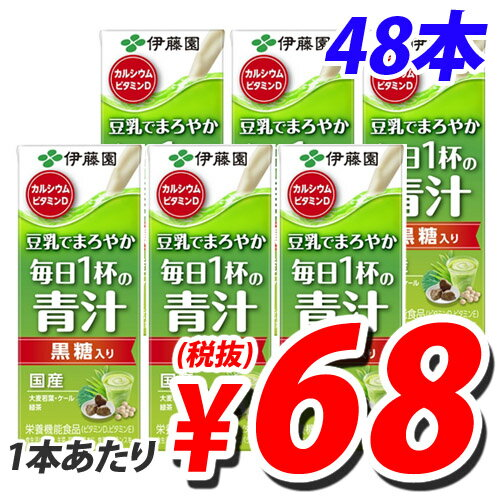 伊藤園豆乳でまろやか毎日1杯の青汁紙パック200ml×48本