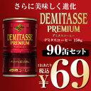 賞味期限:2017.10.5以降ダイドー デミタスコーヒー 150g×90缶