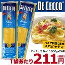 パスタ ディチェコ (DE CECCO) スパゲッティーニ NO.11 500g 24袋