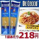 パスタ ディチェコ (DE CECCO) スパゲッティーニ NO.11 500g 3袋