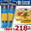 パスタスパゲティー ディチェコ フェデリーニ No.10 500g×3袋