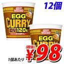 【賞味期限:18.12.22】日清 カップヌードル エッグカレー ビッグ 116g×12個