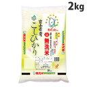 ショッピング金芽米 無洗米あらったくん 富山県コシヒカリ 2kg