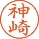 【取寄品】シヤチハタ ネーム9既製 XL-9 0764 神崎