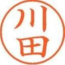 【取寄品】シヤチハタ ネーム9既製 XL-9 0819 川田