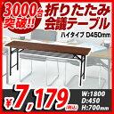 会議テーブル 会議用テーブル 折りたたみ 180×45cm ハイタイプ ブラウン