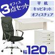オフィスデスク3点セット 平机120+キャビネット+チェア