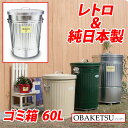 【日本製】OBAKETSU(オバケツ) ゴミ箱 M60(60L・ふた付き・屋外可)