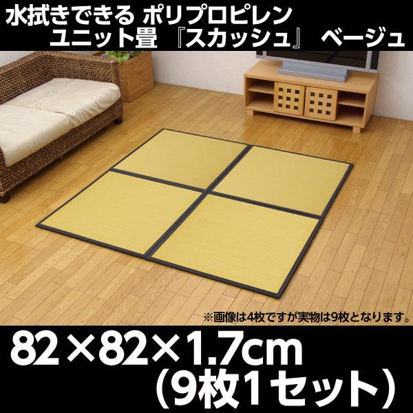ポリプロピレン ユニット畳 『スカッシュ』 ベージュ 82×82×1.7cm(9枚1セット)【代引不可】