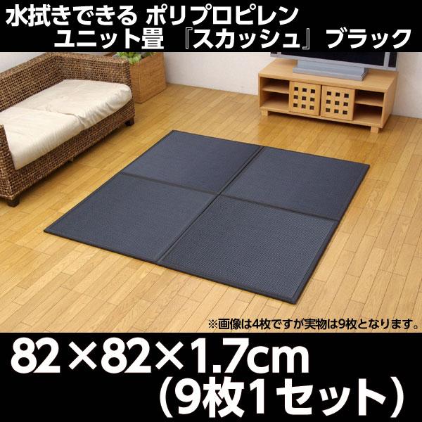 ポリプロピレン ユニット畳 『スカッシュ』 ブラック 82×82×1.7cm(9枚1セット)【代引不可】