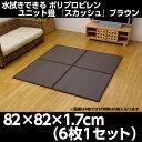 ポリプロピレン ユニット畳 『スカッシュ』 ブラウン 82×82×1.7cm(6枚1セット)【代引不可】