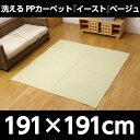 洗える PPカーペット 『イースト』 ベージュ 本間2畳(約191×191cm)【代引不可】