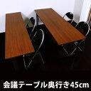 【会議セット450(4人用)】パイプ椅子4脚&会議テーブル ...