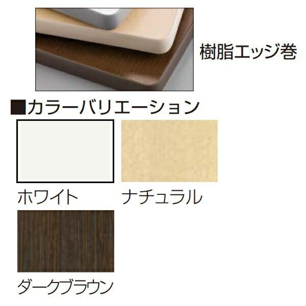 【受注生産品】アイリスチトセ ミーティングテーブル スタンダードオフィステーブル 樹脂エッジ W1500×D600×H700mm CSOT-1560M【】 スタンダードなミーティングテーブル有効