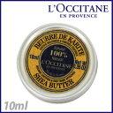 ロクシタン シアバター 10ml