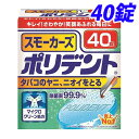 【取寄品】スモーカーズポリデント 40錠...